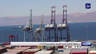 صادرات المملكة إلى دول منطقة التجارة الحرة العربية ترتفع بنسبة 2.2 % (24/12/2019)