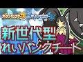 """【ポケモンSM】新世代メガクチート! 話題の""""れいとうパンチ""""採用型は強いのか? Pokemon Sun and Moon Rating Battle"""