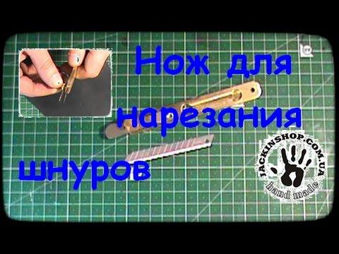 Нож для нарезания шнуров из кожи