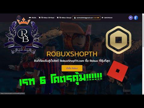 ROBLOX💰สอนเติมRobux💰 ผ่านเว็บ Robuxshopth เรท6โคตรคุ้ม!!!!!!รีบเติมก่อนหมดเขต!!!!!!(ขั้นต่ำ1บาท)