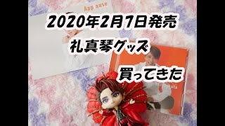 2020年2月7日 宝塚歌劇団 星組 新トップスター礼真琴さんの監修グッズ第2弾?とCDなどなど発売だったので購入してきました~! いやぁもう、...