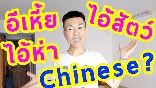 ด่าคนเป็นภาษาจีน EP.01
