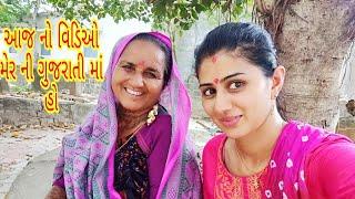 Full video in  Gujarati language  today ... mer ni moj