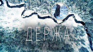 Обзор реки Держа зимой. Отдых зимой в Тверской области 2020. Брод на Уазе.