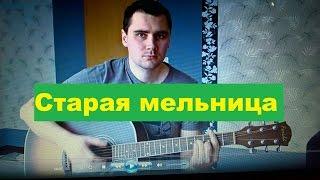 Игорь Николаев - Старая мельница (Кавер Андрея Кооп, под гитару)