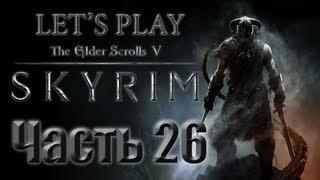 Let's Play Skyrim. Часть 26 - Финальная битва