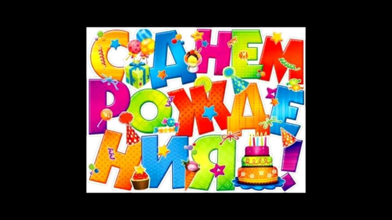 Детские песенки с поздравлениями в день рождения