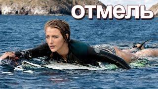 ОТМЕЛЬ ФИЛЬМ | Серфинг среди акул!