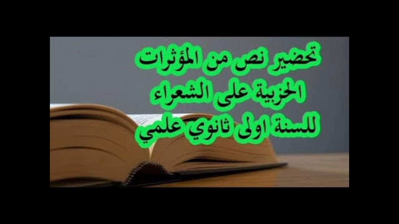 تحضير نص من المؤثرات الحزبية علي الشعراء - YouTube
