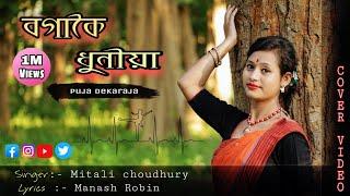 Download lagu Bogakoi dhuniya// Mitali choudhuri// Cover video by Puja