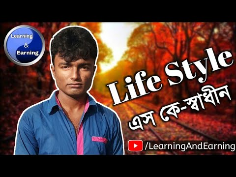 Learning & Earning Admin Sk Shadin Lifestyle | Online Earning | Best Earning Channel in Bangladesh