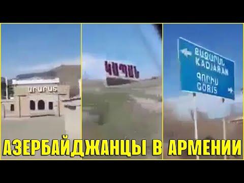 Азербайджанцы с Армянскими номерами ездят по областному центру Сюника