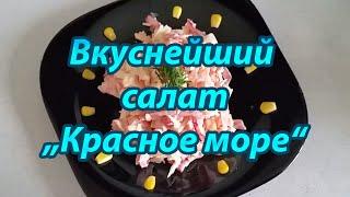 Салат с крабовыми палочками Красное море