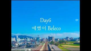 Day6 – 예뻤어 You Were Beautiful [Esperanto Lyrics]