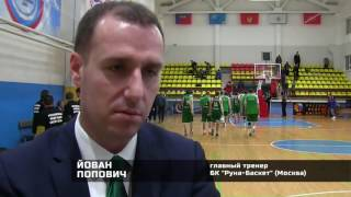 Баскетбол Динамо Руна