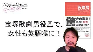 宝塚歌劇男役風で発音すれば、女性もネイティブ発音か!?の実験