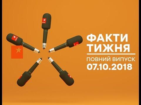 Факти тижня - полный выпуск - 07.10.2018