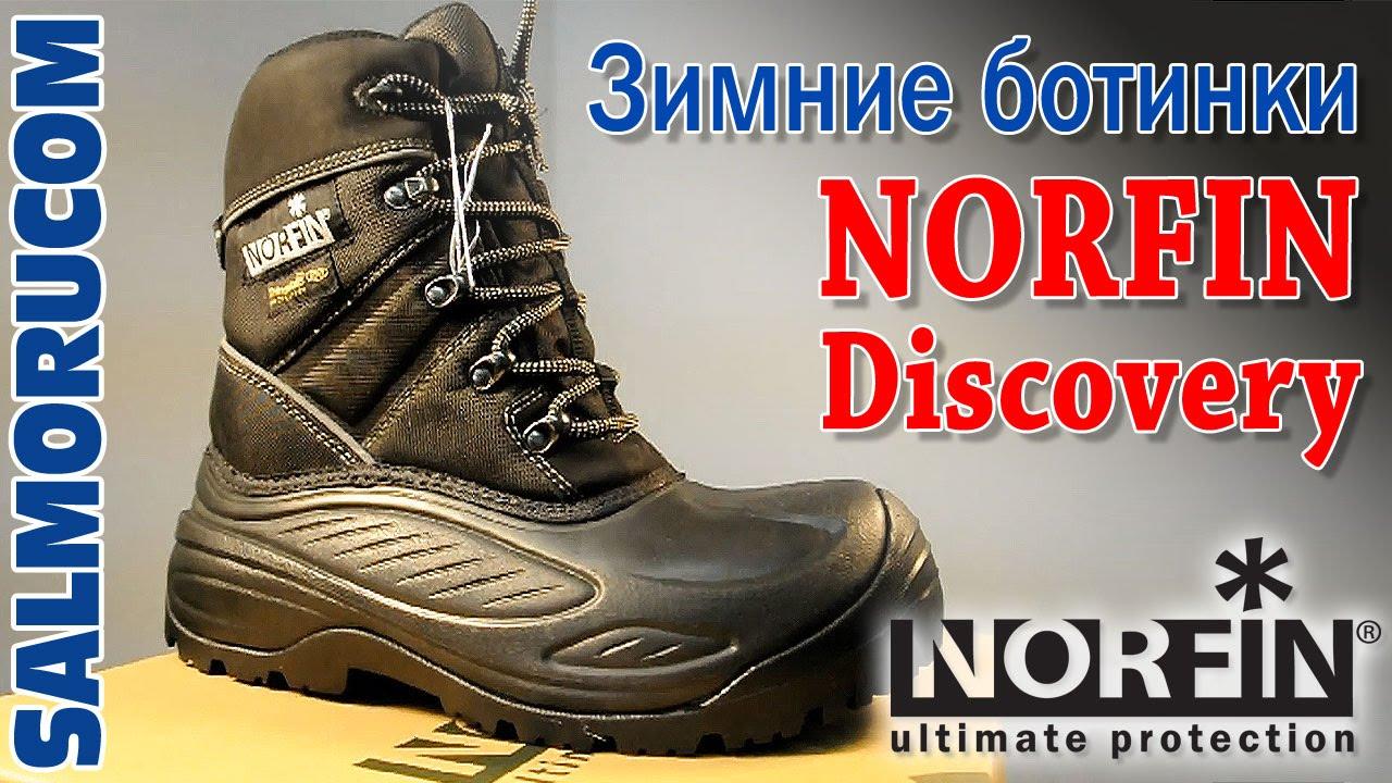 Зимние ботинки NORFIN Discovery - YouTube c21ed1c8fb993