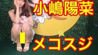 小嶋陽菜さん(28)メコスジを惜しげもなく披露(画像あり) チャンネル登...