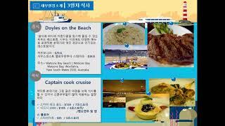 관광자원 - 호주 허니문