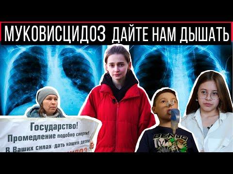 МУКОВИСЦИДОЗ - как выжить без лекарств в России
