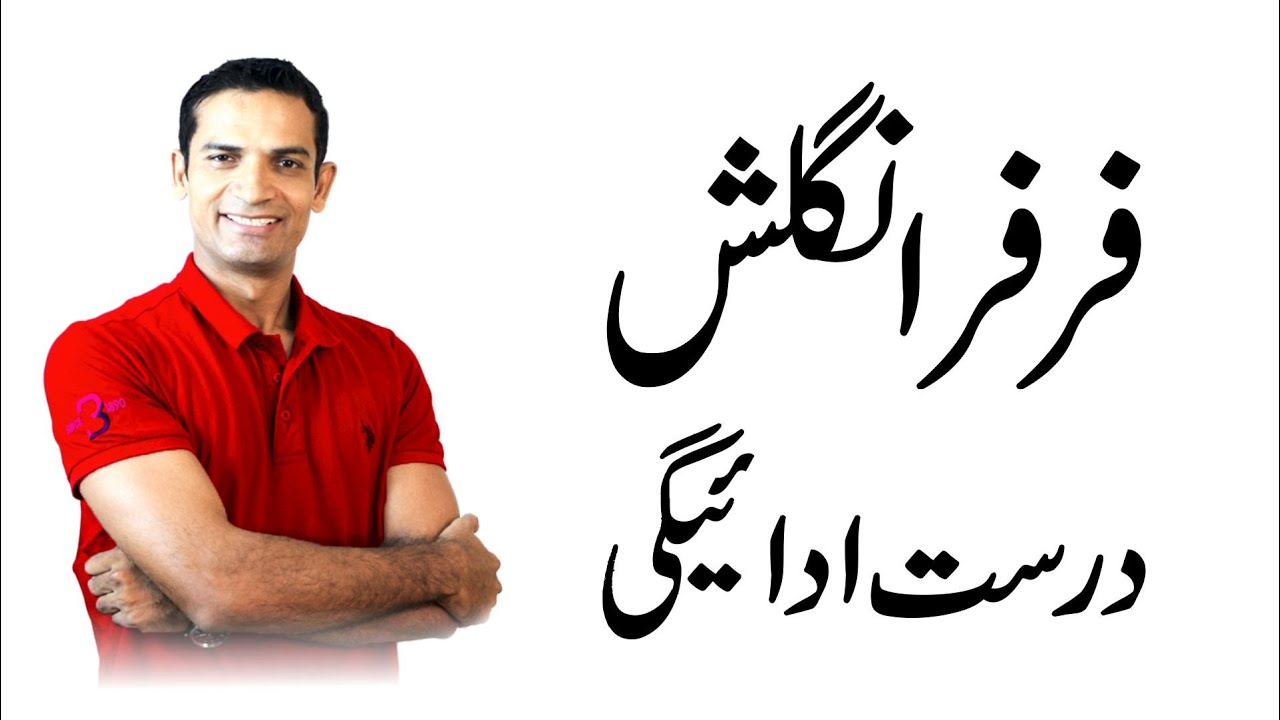 Spoken English Pronunciation and Accent Reduction with | Akmal Angrezi Wala | The Skill Sets