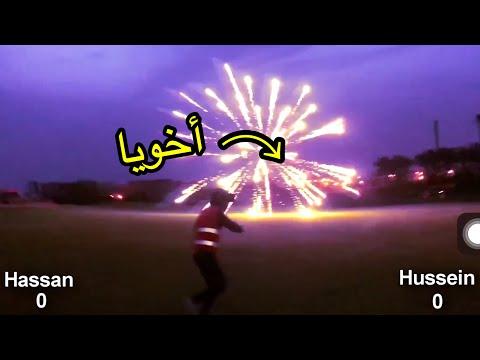 Hekal Twins - تحدى الألعاب النارية | ولع في أخوووه !!