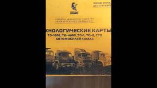 Технологические карты КАМАЗ 6 книг (комплект)