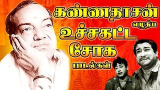 Tamil Old Songs Tamil Evergreen Songs Collections