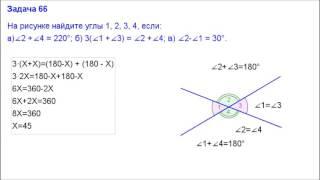 Номер 66. Геометрия 7 класс. Атанасян