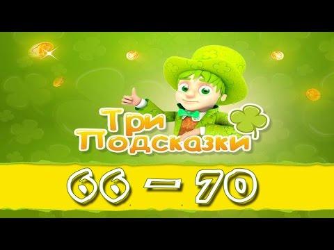 Игра Три подсказки 66, 67, 68, 69, 70 уровень в Одноклассниках и в Вконтакте.