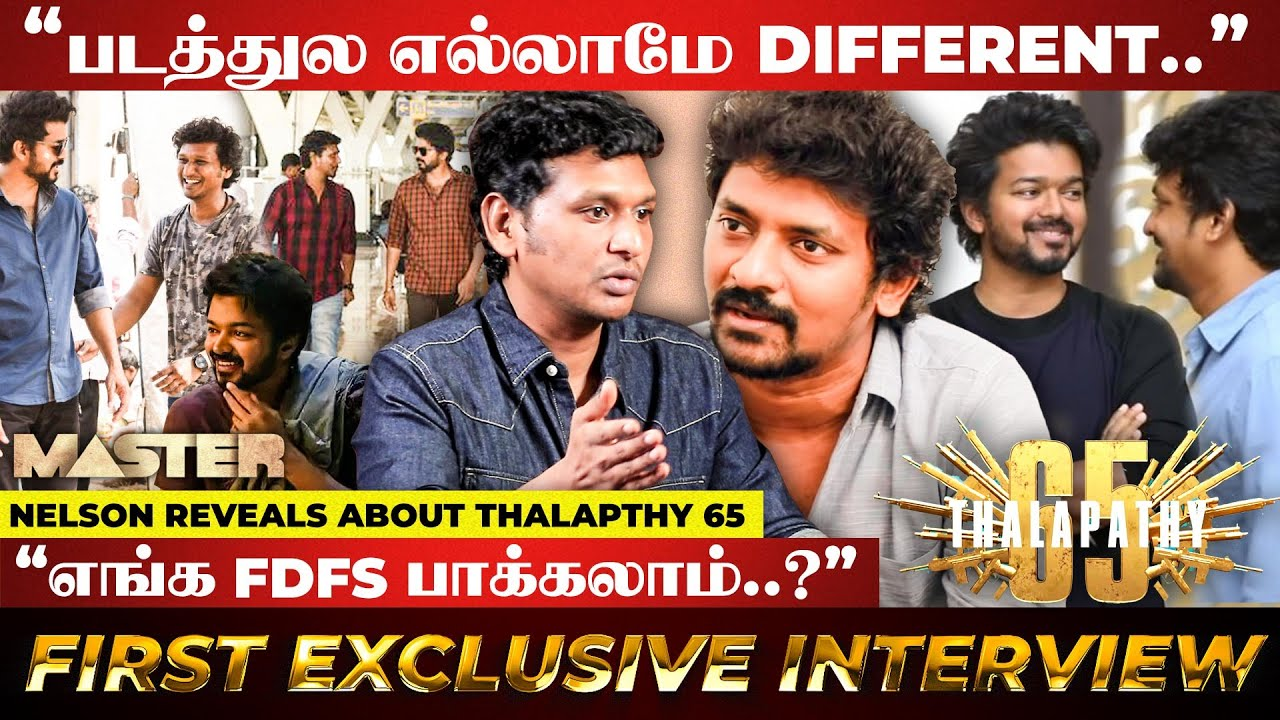 Download 🔴EXCLUSIVE: Thalapathy OK சொன்ன அந்த Moment - Nelson Face To Face With Lokesh Kanagaraj   Master