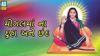 Download Hindi Video Songs - Mogal Maa Na Duha Chhand || Bhaguda Dham || Mogal Mataji Song Collections