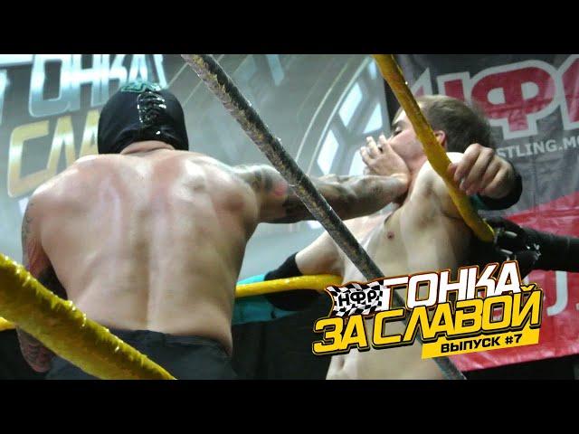 НФР ГОНКА ЗА СЛАВОЙ-7   Салливан VS Родди   Гандикап 2 VS 1