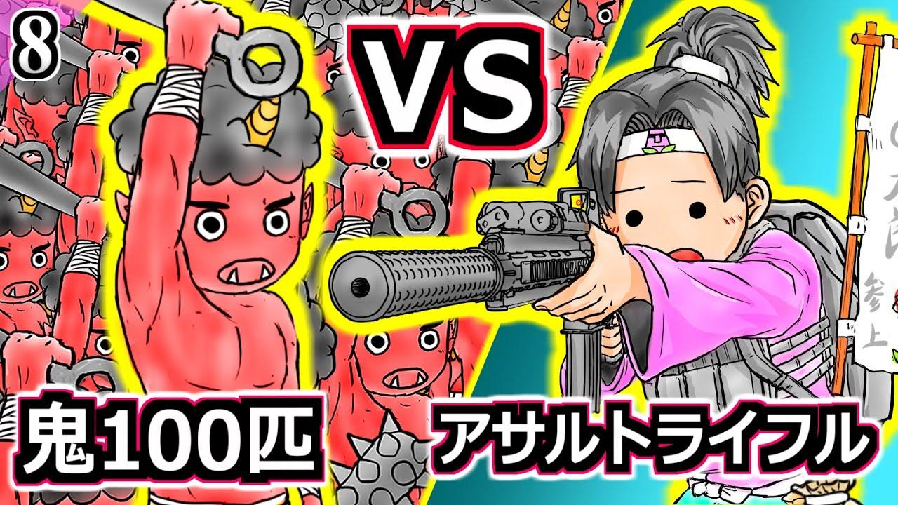 【アニメ】鬼100匹 VS 銃を持った桃太郎【モア太郎】8話