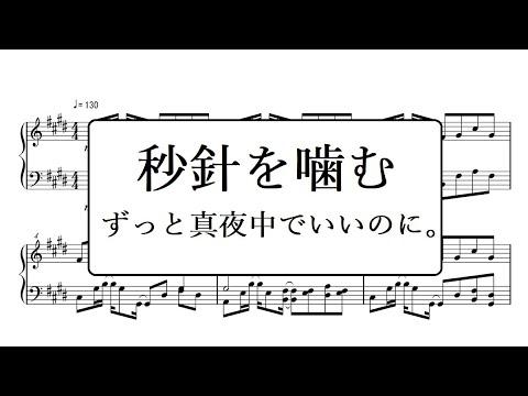 秒針 を 噛む ピアノ