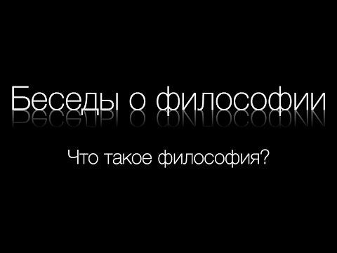 Беседы о философии (Выпуск №0) - Дмитрий Хаустов - Что такое философия?