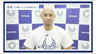 TOKYO 2020 パラアスリート 20 Questions & Answers 山本篤選手