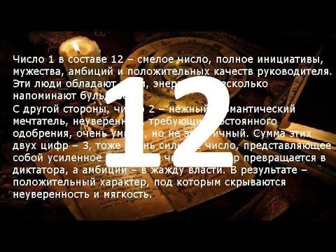 Гороскоп по дате рождения (число 12 )