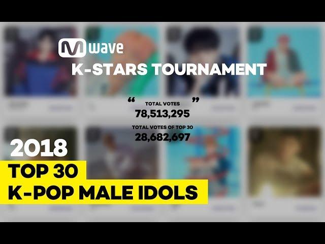 TOP 30 K-Pop Male Idols of 2018 | Mwave K-STARS TOURNAMENT