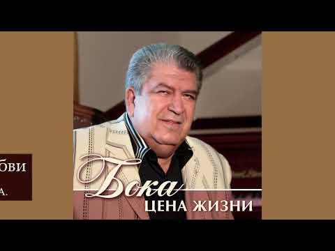 Бока (Борис Давидян) - Факел любви