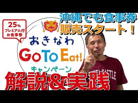 GoToイートキャンペーンの食事券販売が沖縄県でもいよいよスタート!解説と今できる内容を実践 ~ お金について@沖縄 #80