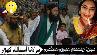 Molana Asadullah Khoro 🙅 Mera Jesm Meri Marzi New Mazaya Video Marvi Sarma - Azadi March 2020