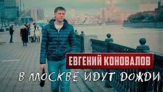 Смотреть клип Евгений Коновалов - В Москве Идут Дожди