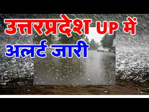 Lucknow Weather mosam ki jankari Uttar Pradesh Weather 18 JUNE 2021 उत्तर प्रदेश मौसम 18 जून