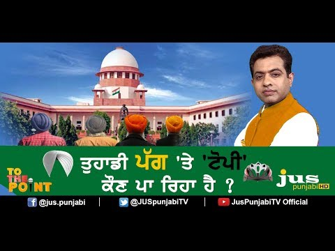 SC on Turban: The Biggest Controversy || To The Point || KP Singh || Jus Punjabi