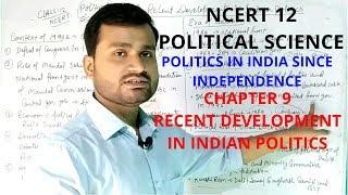 Recent development in indian politics class 12 | political science chapter 9 class 12