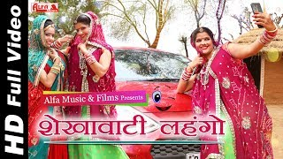Shekhawati Lehango | Rekha Shekhawat | Rekha Meena | Alfa Music & Films | Rajasthani DJ Song 2019