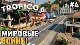 Tropico 6 #4 Мировые войны