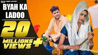 Byah Ka Ladoo Vishavjeet Choudhary Free MP3 Song Download 320 Kbps